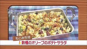 もこみち ポテトサラダ.jpg